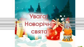Внимание! Новогодние праздники